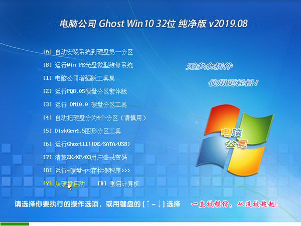 电脑公司 Ghost Win10 32位 纯净版 v2019.08