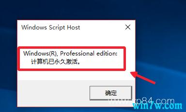 win10正版激活  win10数字激活(永久激活)