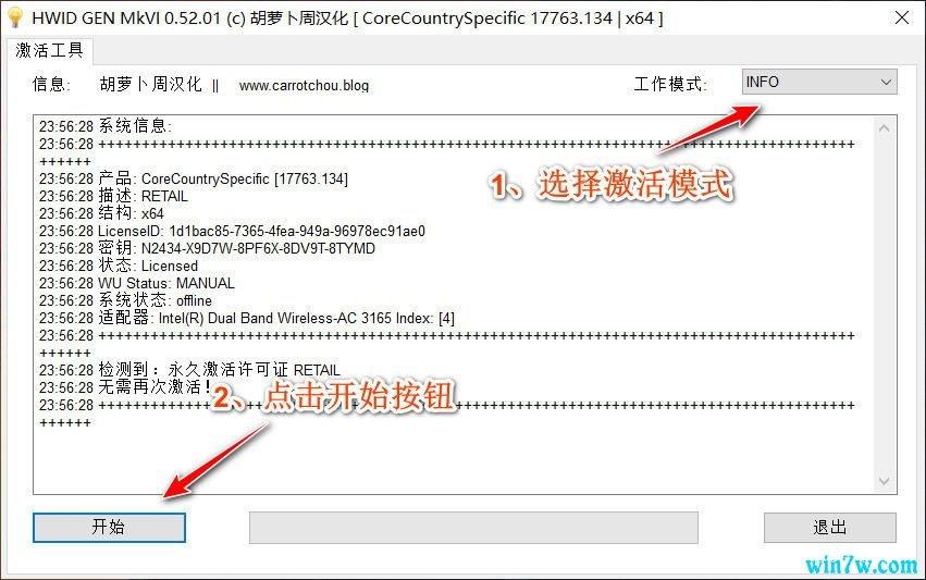 Win10数字激活工具HWIDGen下载(附win10激活教程)