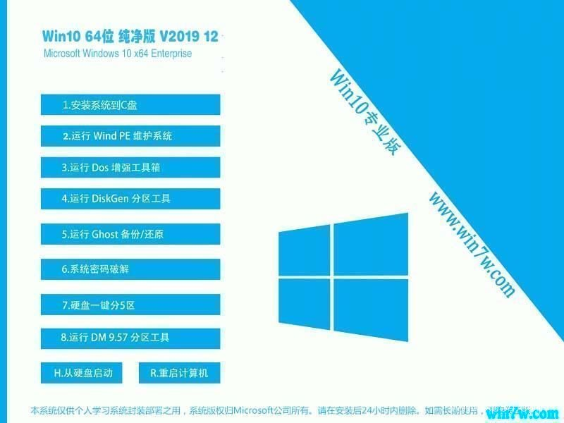 Win10纯净版 64位 win10系统下载 V2019.12