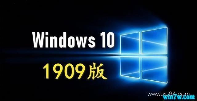 win10 1909正式版下载 最新64位 win10系统下载