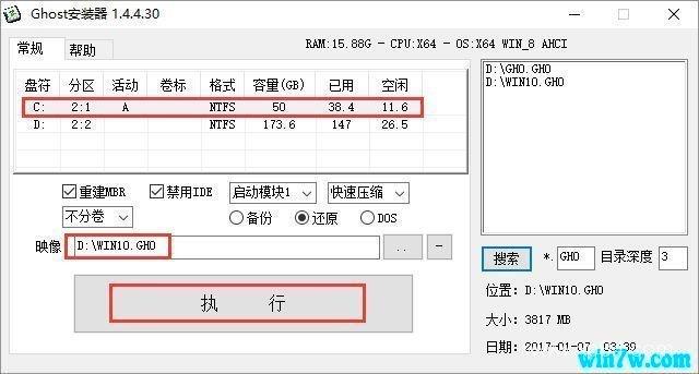 win10官网下载 迎国庆最新正版64位系统 win10专业版官网下载