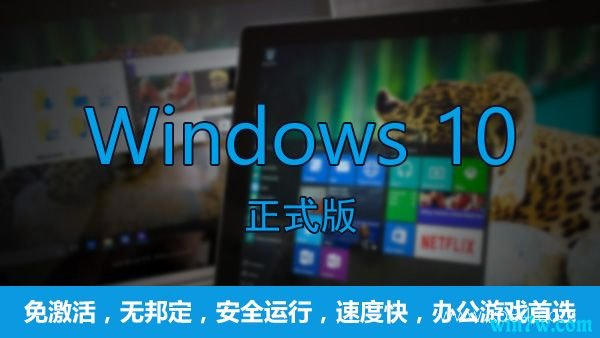 win10 64位纯净正式版下载 win10正式版下载