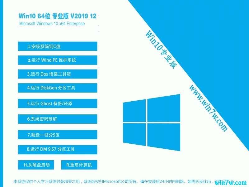 Win10 64位 稳定专业版 V2019.12(无需激活)