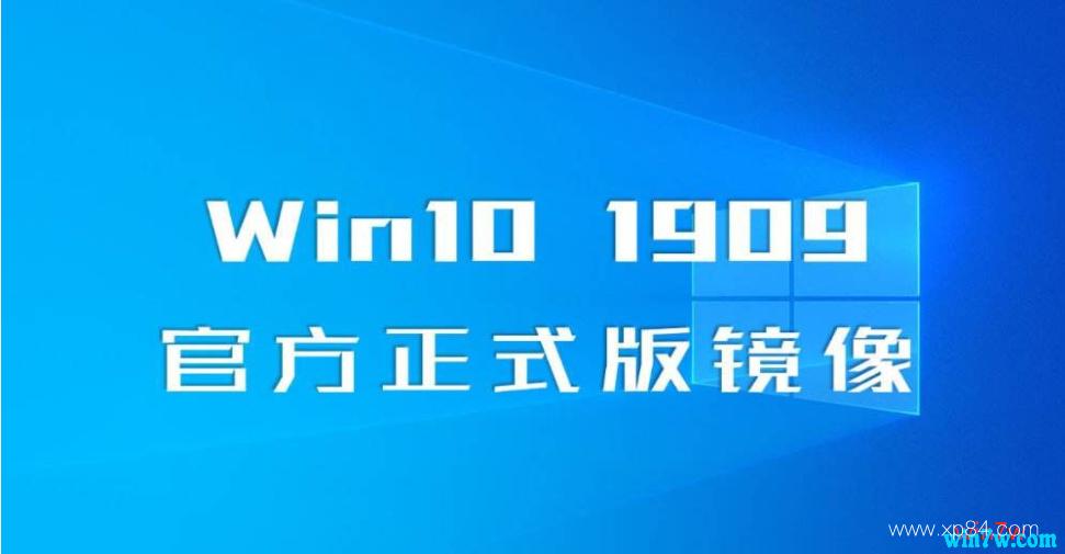 win10 msdn1909版64位 _win10原版iso镜像下载