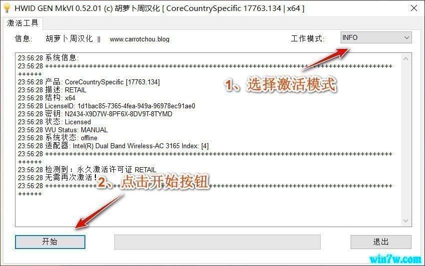 Win10数字权利激活神器 HWIDGen v60.01 汉化版