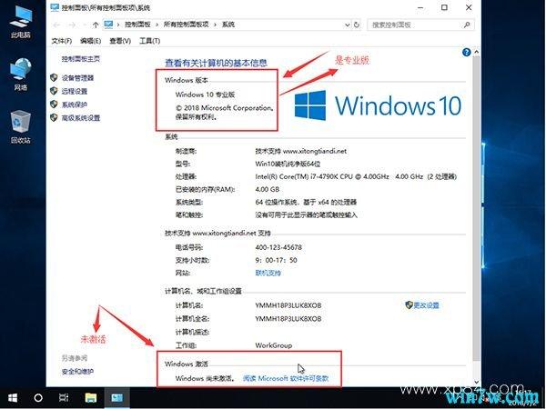 Win10激活教程HWIDGen(Win10永久激活教程)
