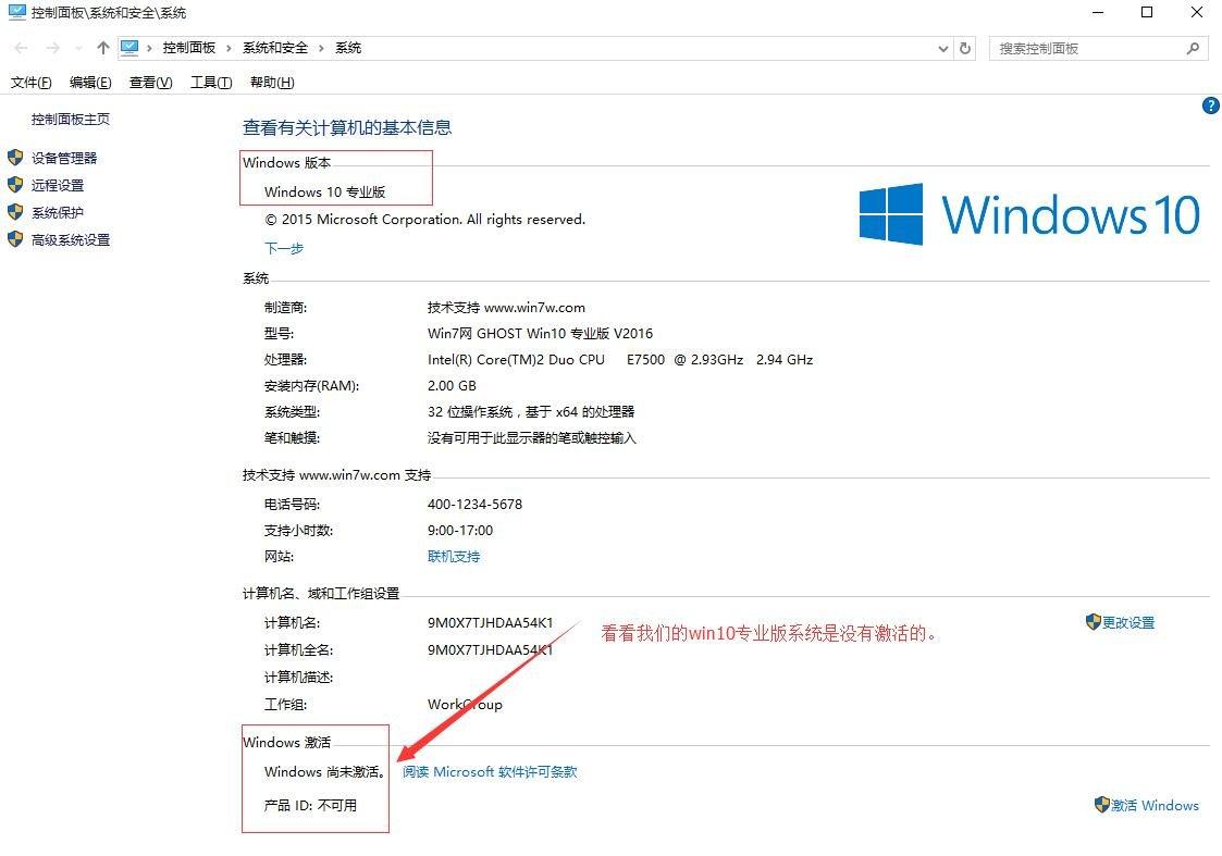 win10专业版官网激活工具教程_win10专业版激活-win10下载