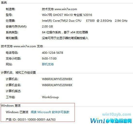 Win10激活工具_Win10 1809激活_官方版
