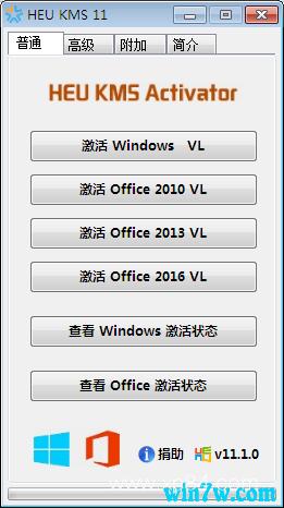 win10 KMS激活工具最好的win10激活工具【可激活所有office版本】