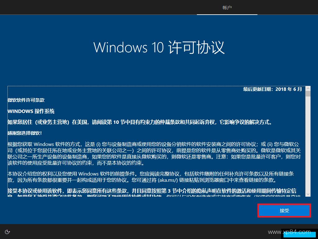 win10专业版官网 Win10 1909镜像64位 win10系统下载