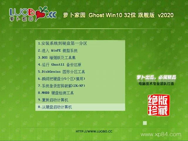 萝卜家园 Ghost Win10 32位 旗舰版 v2020.02
