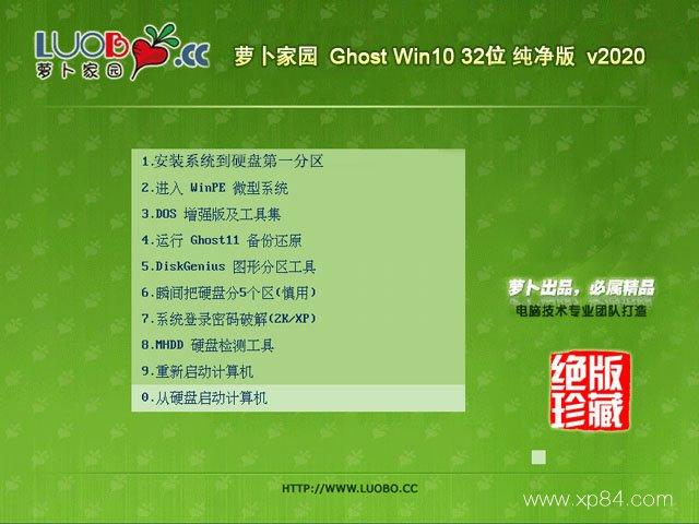 萝卜家园 Ghost Win10 32位 纯净版 v2020.01