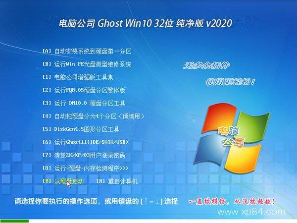 电脑公司 Ghost Win10 32位 纯净版 v2020.02
