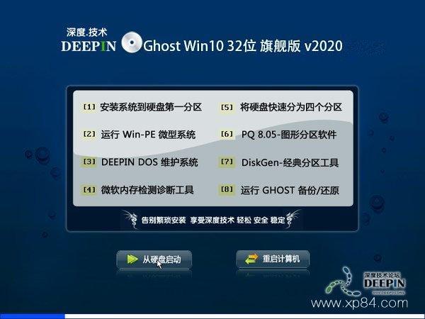 深度技术 Ghost Win10 32位 纯净版 v2020.01