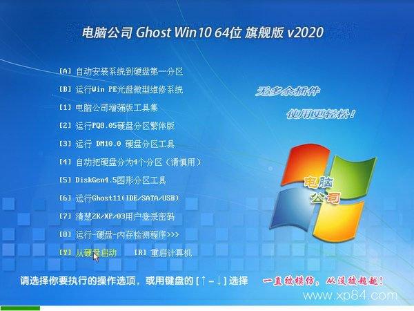 电脑公司 Ghost Win10 64位 旗舰版 v2020.02