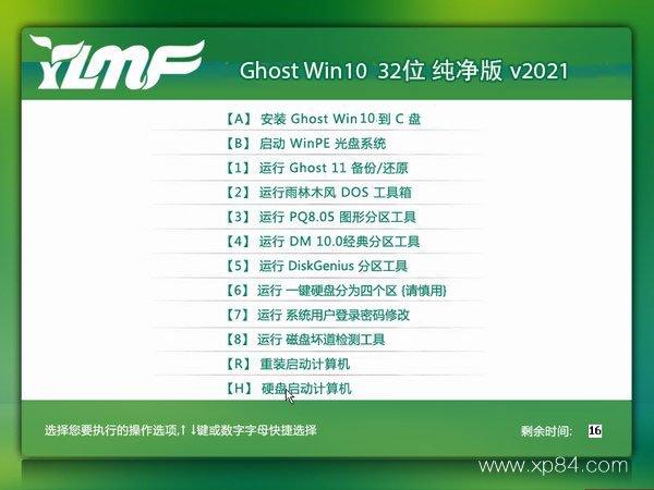 雨林木风 Ghost Win10 32位 纯净版 V2021.03