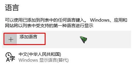win10怎么设置默认英文输入法?win10默认英文输入的设置方法!