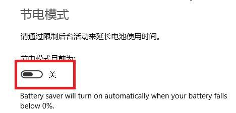 Win10笔记本省电模式在哪?win10笔记本省电设置!