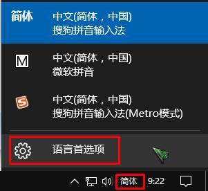 win10删除微软拼音灰色该怎么办?win10删除微软拼音的方法!