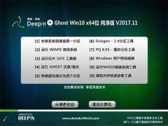 深度技术 Ghost Win10 64位 纯净版 v2017.11