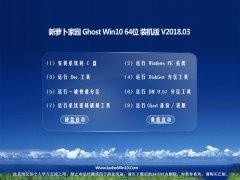萝卜家园 Ghost Win10 64位 装机版 v2018.03