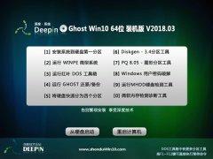 深度技术 Ghost Win10 64位 装机版 v2018.03