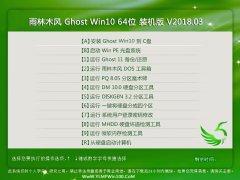 雨林木风 Ghost Win10 64位 装机版 v2018.03