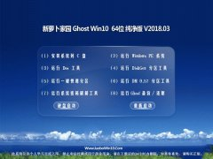萝卜家园 Ghost Win10 64位 纯净版 v2018.03