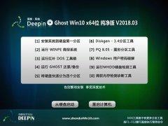 <b>深度技术 Ghost Win10 64位 纯净版 v2018.03</b>