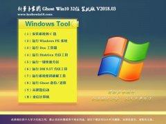 萝卜家园 Ghost Win10 32位 装机版 v2018.03