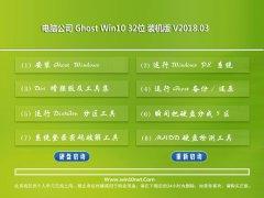 电脑公司 Ghost Win10 32位 装机版 v2018.03