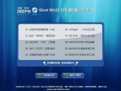 深度技术 Ghost Win10 32位 装机版 v2018.03