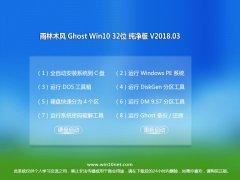 雨林木风 Ghost Win10 32位 纯净版 v2018.03