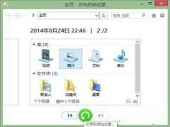Win10如何用文件历史记录功能还原文件