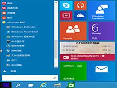 Windows10控制面板在哪里?