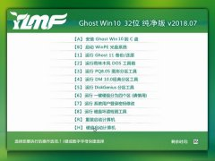 雨林木风 Ghost Win10 32位 纯净版 v2018.07