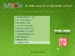 萝卜家园 Ghost Win10 32位 纯净版 v2018.07