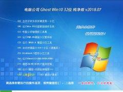 电脑公司 Ghost Win10 32位 纯净版 v2018.07