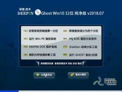 深度技术 Ghost Win10 32位 纯净版 v2018.07