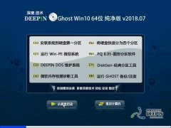 深度技术 Ghost Win10 64位 纯净版 v2018.07
