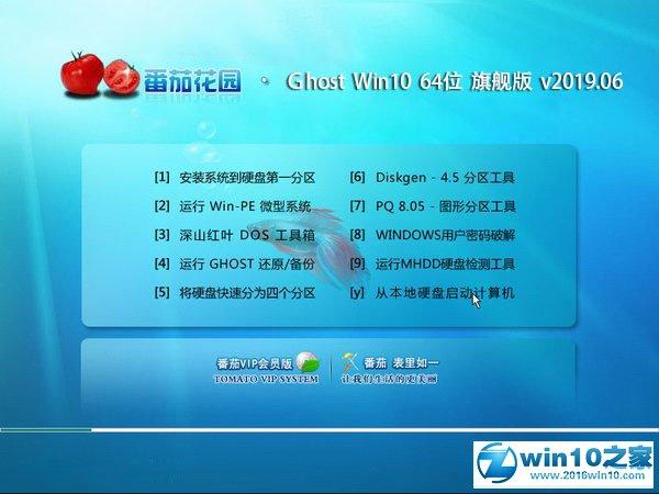 番茄花园 Ghost Win10 64位 装机版 v2019.06